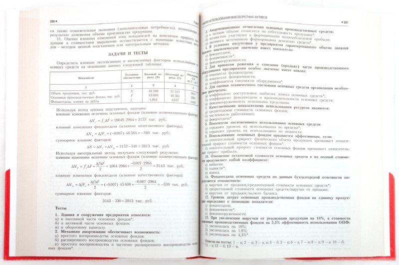 Иллюстрация 1 из 8 для Финансовый анализ - Ионова, Селезнева   Лабиринт - книги. Источник: Лабиринт
