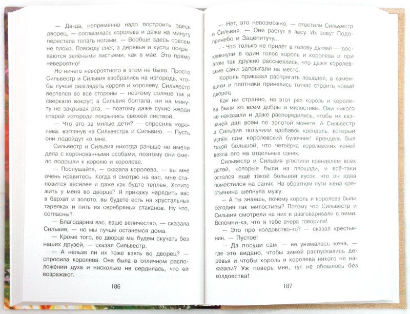 Иллюстрация 1 из 10 для Литературное чтение: 2 класс   Лабиринт - книги. Источник: Лабиринт