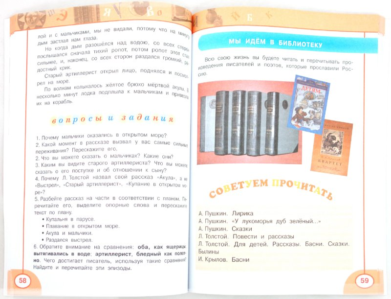 гдз русский язык климанова 3 класс учебник скачать