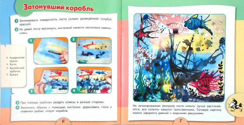 Иллюстрация 1 из 14 для Я рисую мир. Море - Мельникова, Гремячинская   Лабиринт - книги. Источник: Лабиринт