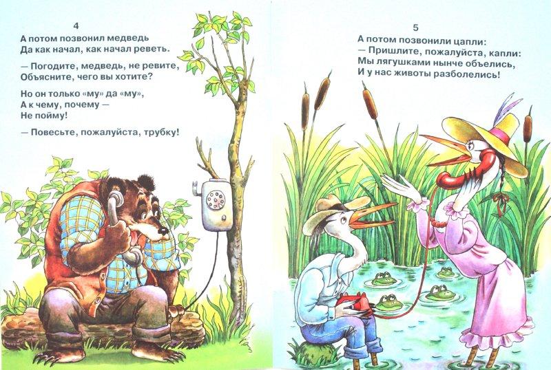 Путаница с картинками чуковский читать текст с картинками 9