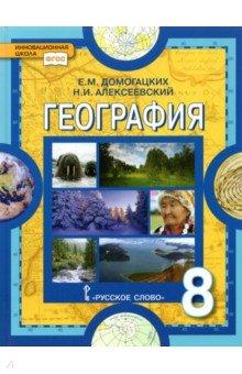 География. Физическая география России. 8 класс. Учебник. ФГОС