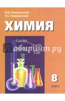 Скачать учебник химия 9 класс новошинский.