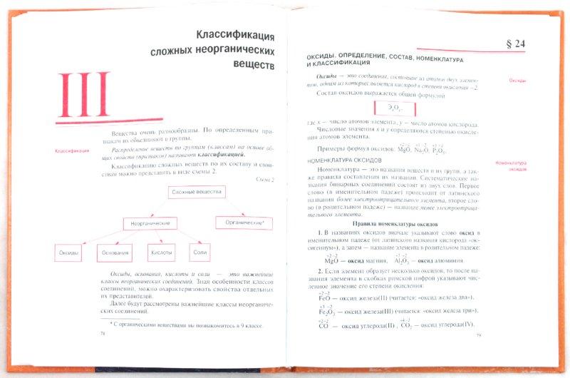 Planet Of English Безкоровайная Решебник