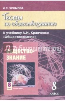"""Тесты по обществознанию к учебнику А.И.Кравченко """"Обществознание"""". 8 класс от Лабиринт"""