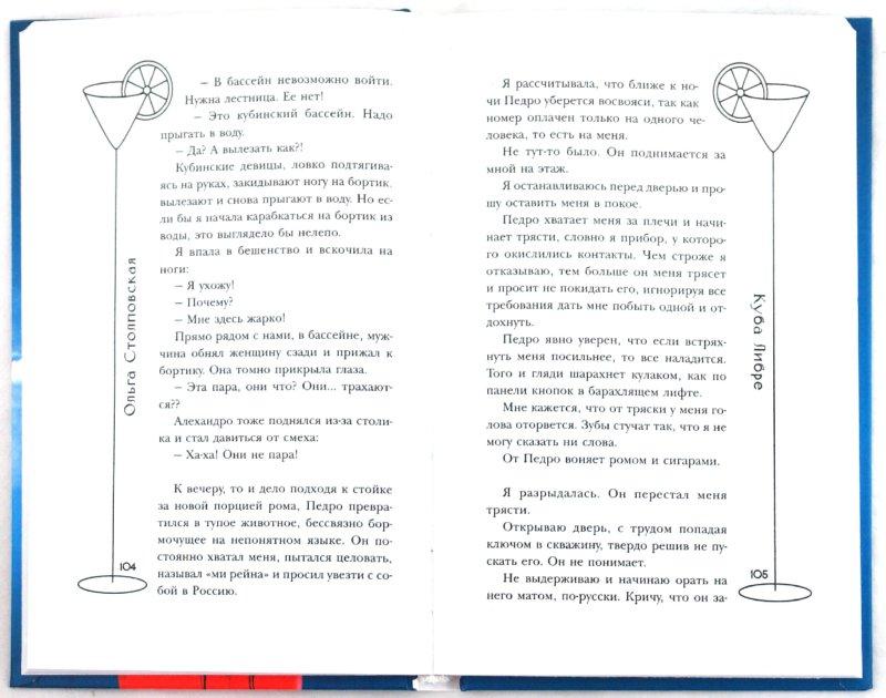 Иллюстрация 1 из 7 для Куба либре - Ольга Столповская | Лабиринт - книги. Источник: Лабиринт