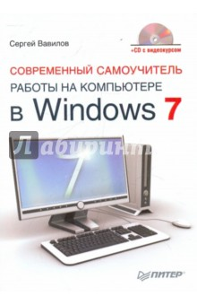Вавилов Сергей Современный самоучитель работы на компьютере в Windows 7 (+CD)