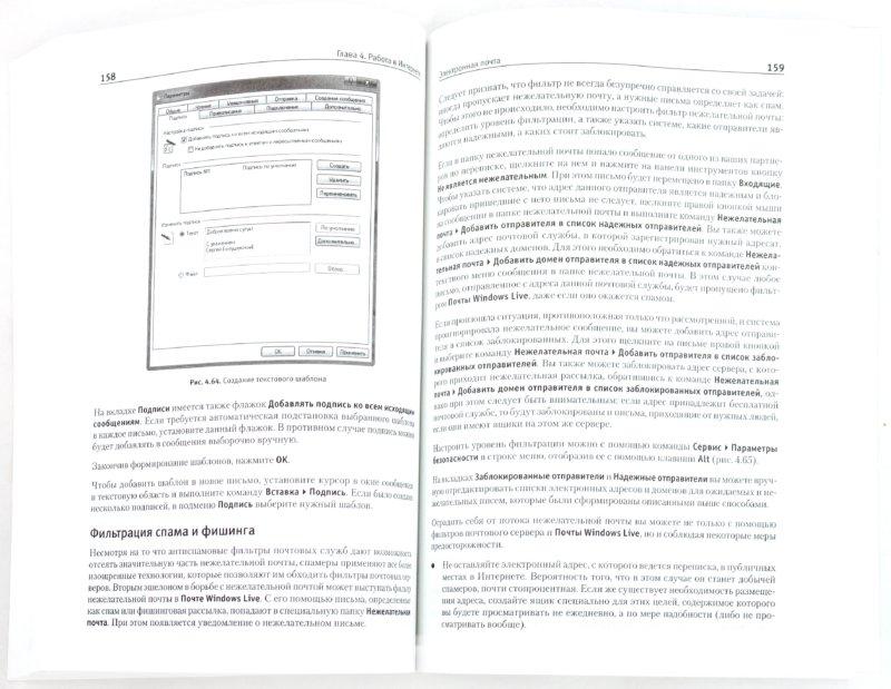 Иллюстрация 1 из 22 для Современный самоучитель работы на компьютере в Windows 7 (+CD) - Сергей Вавилов | Лабиринт - книги. Источник: Лабиринт
