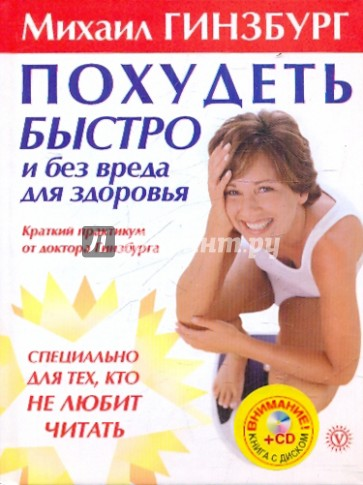 Как похудеть без вреда здоровью отзывы