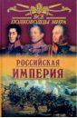 Все полководцы мира. Российская  ...