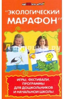 Экологические игры для младших дошкольников
