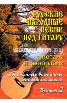 Русские народные песни под гитару. Выпуск 2