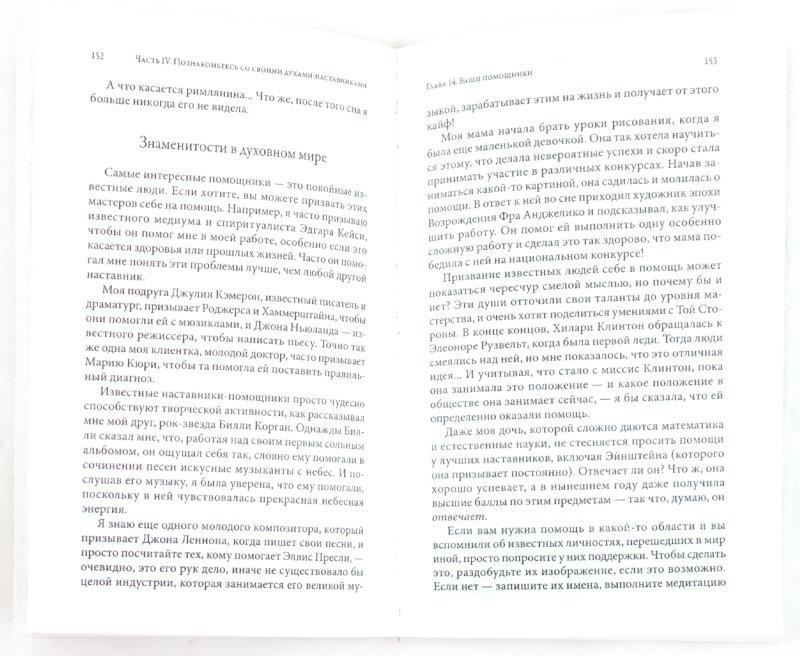 Иллюстрация 1 из 4 для Спроси своих наставников: Как получать советы и помощь из Духовного Мира - Соня Чокет | Лабиринт - книги. Источник: Лабиринт