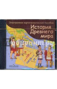 История Древнего мира. Электронное картографическое пособие (CDpc)
