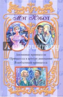 Дневники принцессы; Принцесса в центре внимания; Влюбленная принцесса