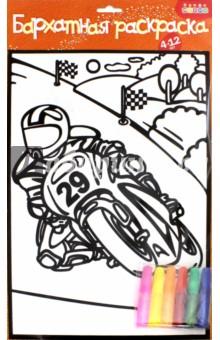 Бархатные раскраски Мотогонщик (1654)Создаем и раскрашиваем картину<br>Особенность раскраски - объёмный бархатный контур, который чётко обозначает границу изображения, придаёт поверхности фактурность, заметную визуально и на ощупь. Это поможет ребёнку аккуратно раскрасить даже самые маленькие фрагменты рисунка, не выходя за контуры изображения, что очень важно для детей, которые только учатся рисовать.<br>Плотный белый картон позволяет использовать в работе карандаши, фломастеры и гуашь. Сделать изображение более декоративным можно с помощью гелевых красок с блёстками, входящих в комплект. Сочетание объёмного бархатного контура и ярких красок создаёт неповторимый эффект и развивает цветовое восприятие. Готовая картинка станет хорошим украшением комнаты оного художника или подарком для его друзей.<br>В наборе 6 цветов гелевых красок (голубой, зеленый, красный, оранжевый, фиолетовый, желтый).<br>Для детей от 4 до 12 лет.<br>Материалы: бумага, картон, флок.<br>Изготовлено в Китае.<br>