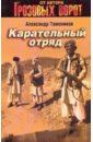 Тамоников Александр Александрович. Карательный отряд