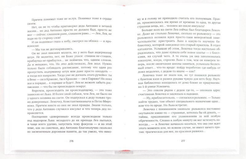Иллюстрация 1 из 16 для Андерманир штук. Социофренический роман - Евгений Клюев | Лабиринт - книги. Источник: Лабиринт