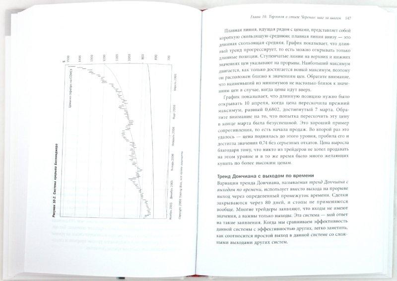 Иллюстрация 1 из 11 для Путь черепах: Из дилетантов в легендарные трейдеры - Куртис Фейс | Лабиринт - книги. Источник: Лабиринт