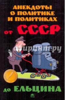 Анекдоты о политике и политиках: от СССР до Ельцина