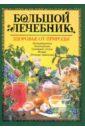 Энциклопедия натуротерапии