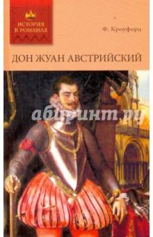 Дон Жуан АвстрийскийИсторический сентиментальный роман<br>Действие романа Дон Жуан Австрийский происходит в средневековой Испании, где бесчинствует коварный и мстительный король Филипп II. Герой повествования - его сводный брат, красавец дон Жуан Австрийский, любимец прекрасных сеньорит. Филипп завидует брату и жестоко ненавидит его. В результате благородный герой попадает в водоворот невероятной убийственной интриги.<br>