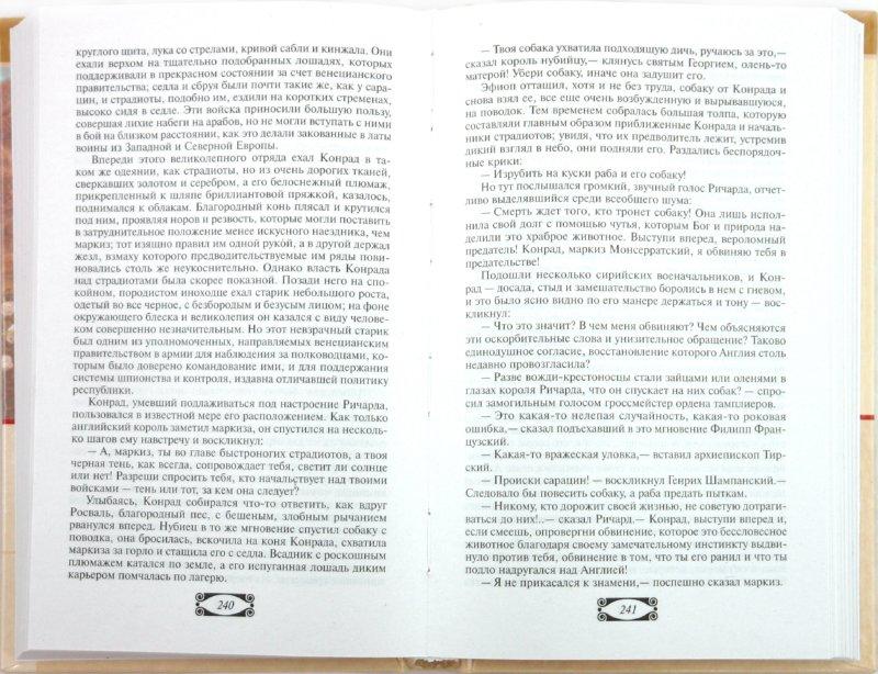 Иллюстрация 1 из 29 для Талисман - Вальтер Скотт | Лабиринт - книги. Источник: Лабиринт