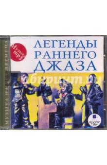 Легенды раннего джаза (CDmp3)