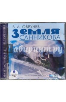 Земля Санникова (CDmp3)