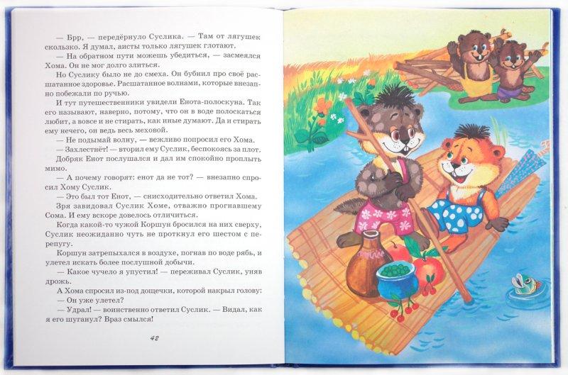 Иллюстрация 1 из 11 для Великая тайна  Хомы и Суслика - Альберт Иванов   Лабиринт - книги. Источник: Лабиринт