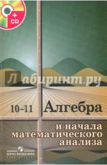 Алгебра и начала математического анализа. Учебник для общеобразоват. учреждений. 10-11 классы (+CD)
