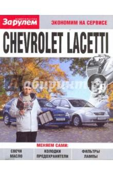 Chevrolet Lacetti. Экономим на сервисе