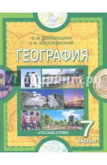 Как читать даты на русский
