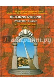 Учебник по истории 9 класс данилов на айпад