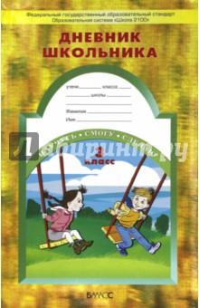 Дневник школьника. 3 класс. ФГОС