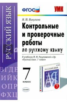 УМК. Русский язык. 7 класс: Контрольные и проверочные работы. ФГОС