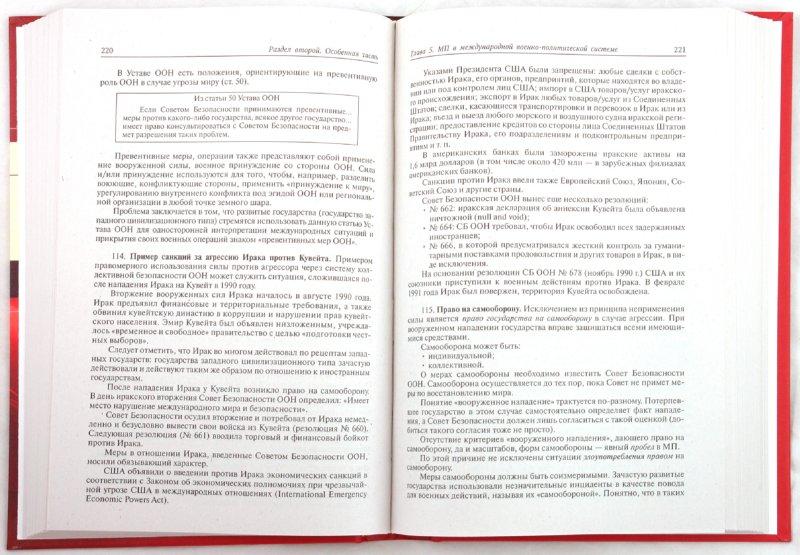 Иллюстрация 1 из 16 для Международное право - Владимир Шумилов   Лабиринт - книги. Источник: Лабиринт