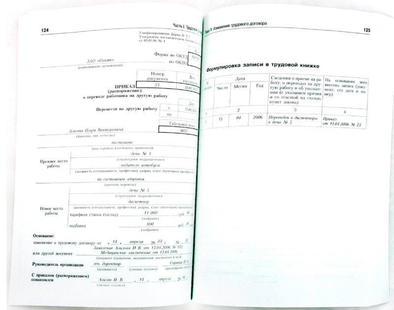 Как правильно сделать книгу регистрации приказов