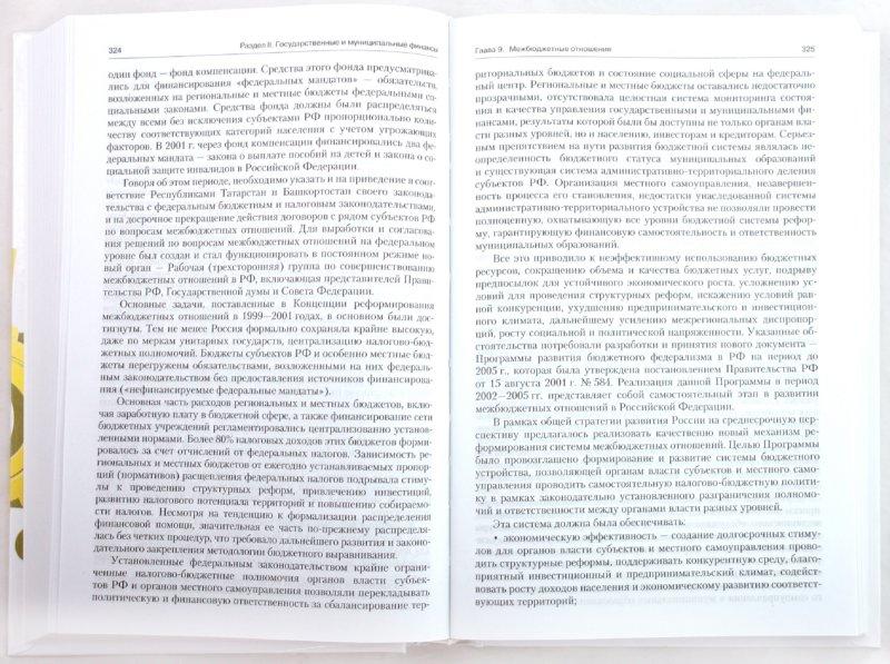 Дробозина Л.А. Учебник Финансы