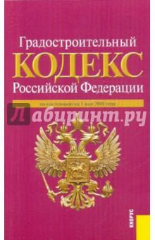 Градостроительный кодекс РФ по состоянию на 01.05.10 года