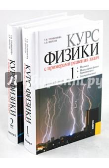 Курс физики с примерами решения задач в 2-х томах