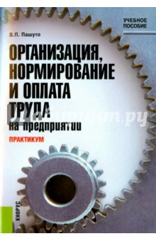 Практикум по организации, нормированию и оплате труда на предприятии. Учебное пособие