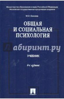 Общая и социальная психология: учебник