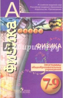 Физика. 7-9 классы. Программы для общеобразовательных учреждений