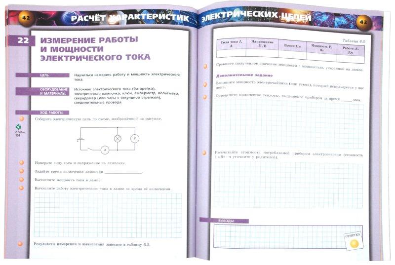 ГДЗ по физике Рабочая тетрадь 7 класс Сферы Жумаев