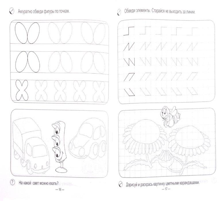 Иллюстрация 1 из 8 для пропись для
