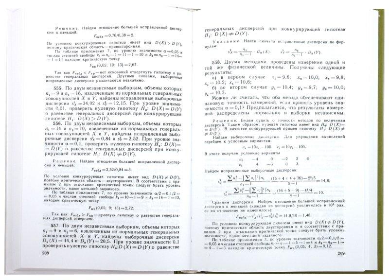 теория вероятности задачник с решением