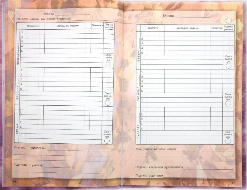 Иллюстрация 1 из 10 для Дневник школьника. 4 класс. ФГОС - Бунеев, Бунеева, Вахрушев | Лабиринт - канцтовы. Источник: Лабиринт