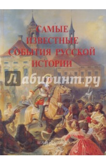 Самые известные события русской истории. Иллюстрированная энциклопедия