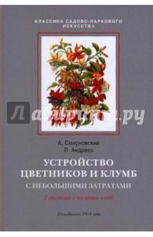 Устройство цветников и клумб